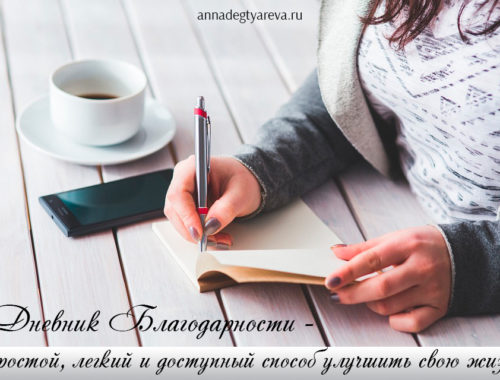 пишем дневник благодарности