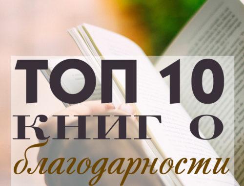 топ 10 книг о благодарности