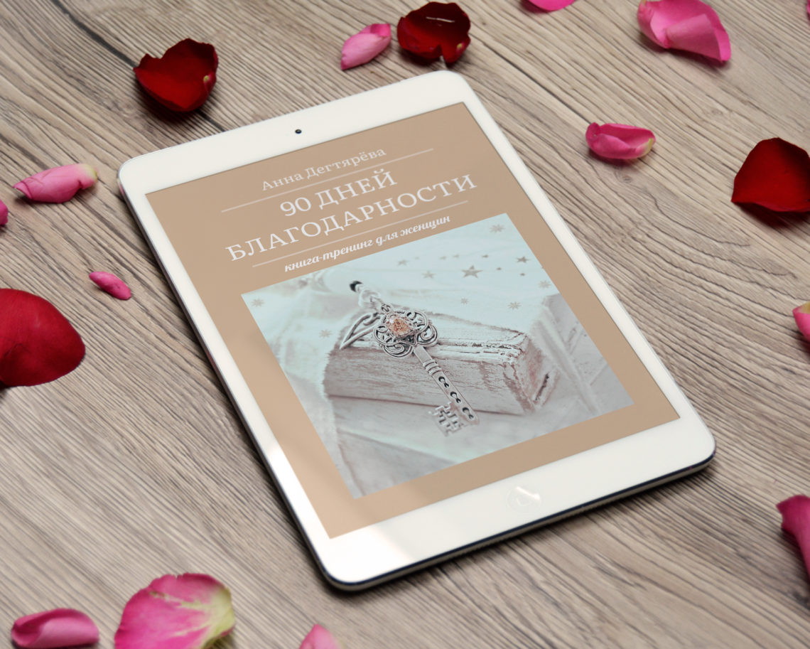 книга о благодарности